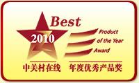 Best 2010 中关村在线年度优秀产品奖