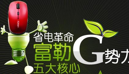 """省电革命 富勒""""G势力"""" 五大核心"""