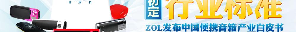 ZOL发布中国便携音箱产业白皮书