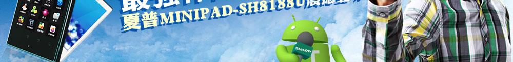 最强悍日系智能手机 夏普MINIPAD-SH8188U震撼登场