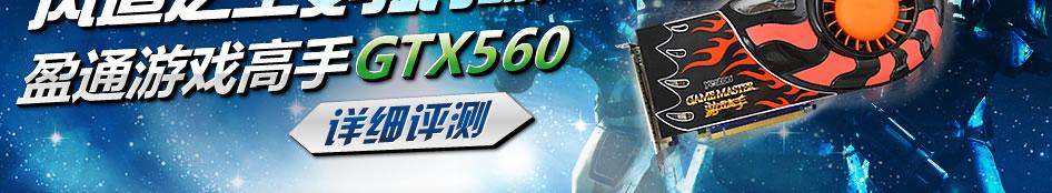盈通游戏高手GTX560详细评测