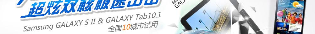 Samsung GALAXY S II  GALAXY Tab10.1 全国10城市试用