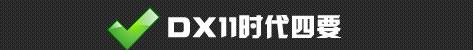DX11时代四要