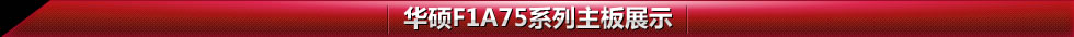 华硕F1A75系列主板展示