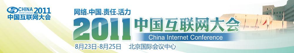 2011中国互联网大会