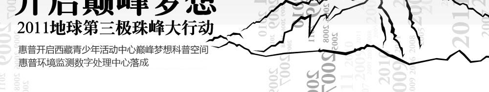 开启巅峰梦想 2011地球第三极珠峰大行动