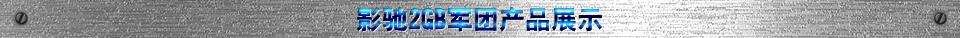 影驰2GB军团产品展示