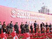 2010北京安博