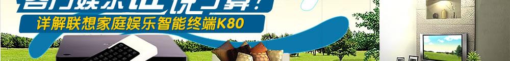 详解联想家庭娱乐智能终端K80