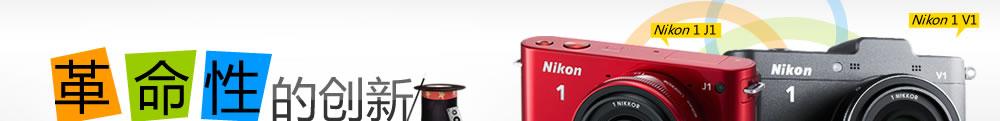 革命性的创新 全面解读Nikon1