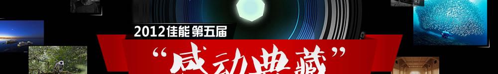 """2012佳能第五届 """"感动典藏""""摄影大赛"""