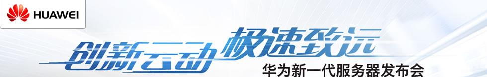 华为新一代服务器发布会