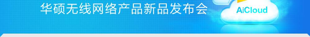 华硕无线网络产品新品发布会
