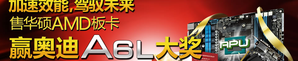 售华硕AMD板卡 赢奥迪A6L大奖