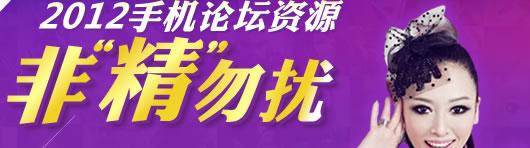 """2012手机论坛资源 非""""精""""勿扰"""