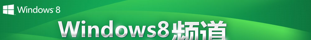 Windows8频道