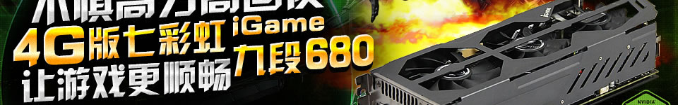 4G版七彩虹iGame九段680 让游戏更顺畅