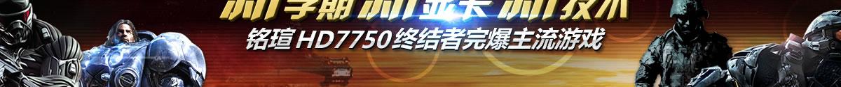 铭瑄HD7750终结者完爆主流游戏