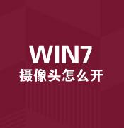 WIN7摄像头怎么开