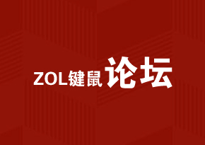 ZOL键鼠论坛