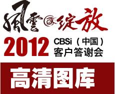 风云绽放 2012 CBSi(中国)客户答谢会 高清图库