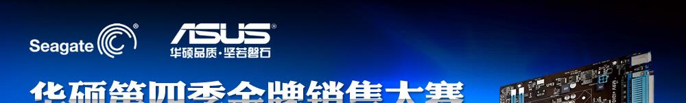 华硕第四季金牌销售大赛