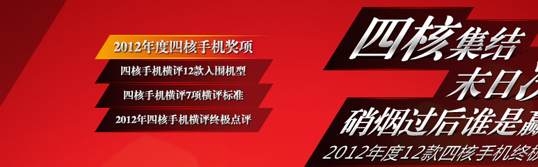 2012年度12款四核手机终极横评