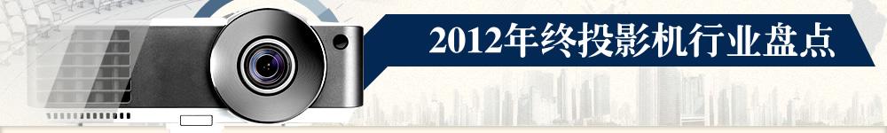 2012年终投影机行业盘点