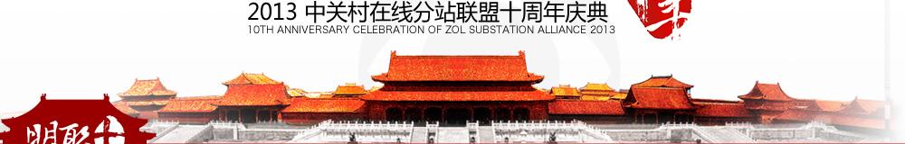 2013中关村在线分站联盟十周年庆典