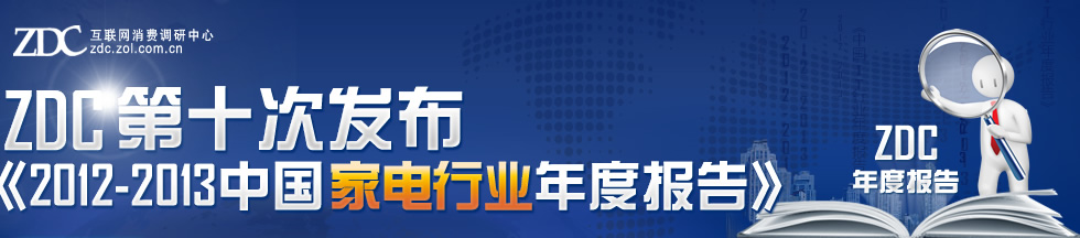 ZDC第十次发布 《2012-2013中国家电行业年度报告》