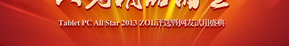 Tablet PC All Star 2013 ZOL评选暨网友试用盛典