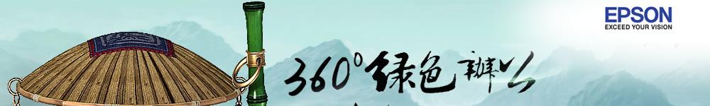 360度绿色办公 笑傲职场江湖