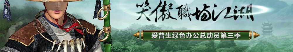 爱普生绿色办公总动员第三季