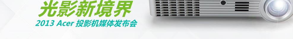 2013 Acer投影机媒体发布会