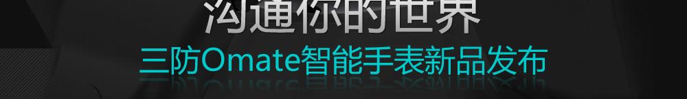 三防Omate智能手表新品发布